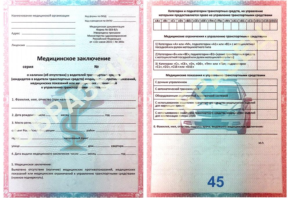 Медицинское заключение для водительских прав образец добролюбова 9